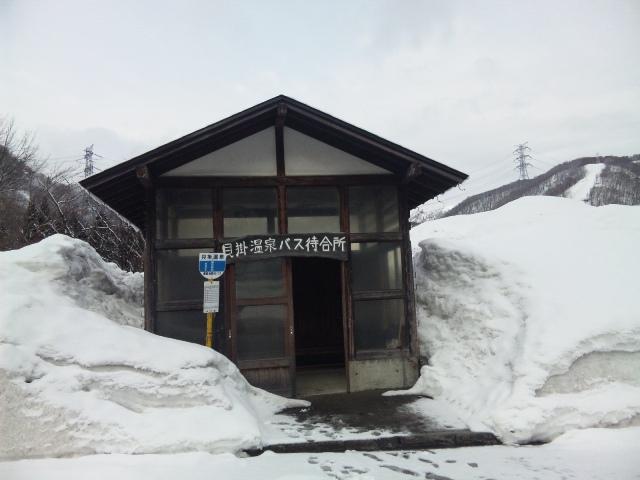 貝掛温泉 バス停